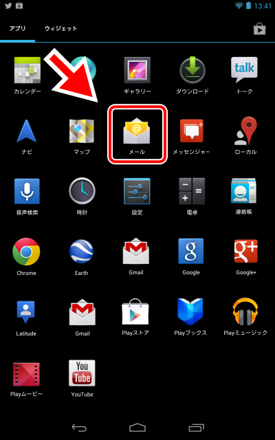 android ホーム 画面