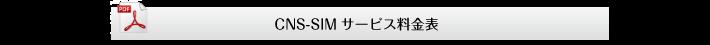 CNS-SIM料金表
