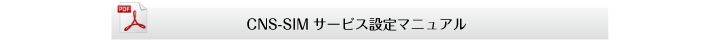 CNS-SIM設定マニュアル