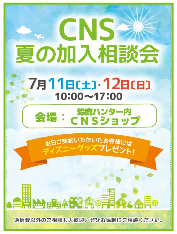 CNS 夏の加入相談会 in CNSショップ